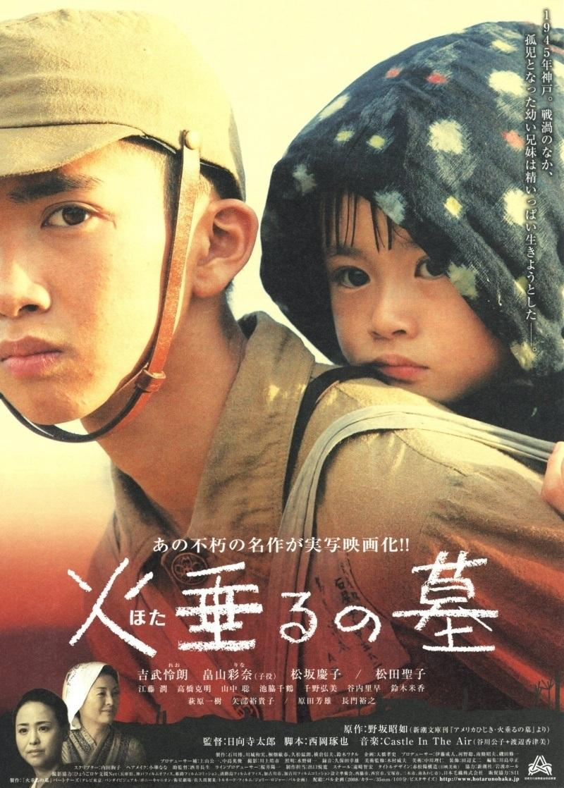 Grave Of The Fireflies Id Movie
